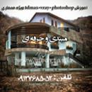 آموزش 3dmax+vray+ photoshop ویژه معمارى