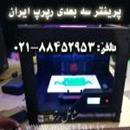 پرینتر سه بعدی رپرپ ایران
