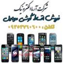 شرکت آریا الکترونیک (فروش اقساط گوشی موبایل)