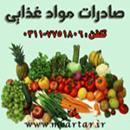 صادرات مواد غذایی