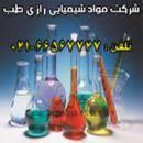 شرکت مواد شیمیایی رازی طب