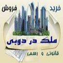 خرید و فروش آپارتمان در دبی و اجاره ملک