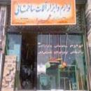 ابزار آلات و لوازم ساختمانی محمود