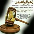 موسسه حقوقی عدل گستران ناجی