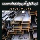 خریدانواع آهن وضایعات محمد
