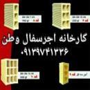 شرکت اجر سفالین ممتاز اصفهان