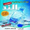 آب معدنی طبیعی بدون نیتریت الند