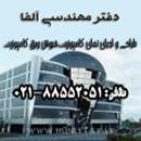 دفتر مهندسی آلفا