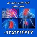 کلینیک تخصصی بیماری های عضلانی اسکلتی
