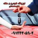 لیزینگ خودرو و ملک علیمحمدی