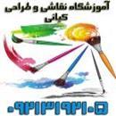 آموزشگاه نقاشی و طراحی کیانی