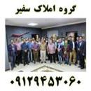 گروه املاک سفیر رتبه برتر