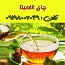چای آناهیتا
