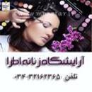 آرایشگاه زنانه اطرا