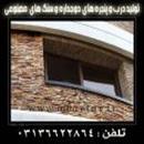 تولید درب و پنجره های دوجداره آذردرب