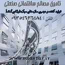 تامین مصالح ساختمانهای  صنعتی( ال . اس . اف ) اردلانی