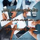خدمات حسابداری و مشاوره مالی و مالیاتی