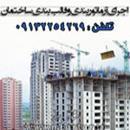 اجرای آرماتوربندی و قالب بندی ساختمان جمال پور