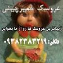 عروسک خمیرچینی آرزو اسلامی