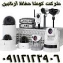 شرکت کوشا حفاظ آرتابین