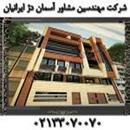 شرکت مهندسین مشاور آسمان دژ ایرانیان