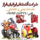 شرکت آتشنشانی ایرانیان فراز