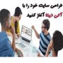 طراحی سایت آتی دیتا