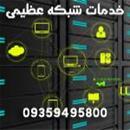 خدمات شبکه عظیمی