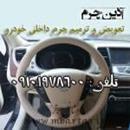 چرم آذین تعویض و ترمیم چرم داخلی خودرو