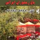 باغ رستوران ایرانی