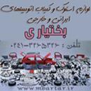 لوازم استوک و کمیاب اتومبیلهای ایرانی و خارجی