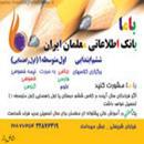 بانک اطلاعاتی معلمان ایران