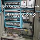 خدمات مهندسی برق آوا