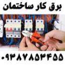 برق کار ساختمان