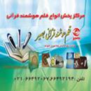 مرکز پخش محصولات فرهنگی قرآنی بصیر