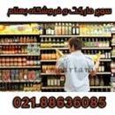 سوپرمارکت و فروشگاه بهنام