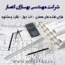 شرکت مهندسی بهسازان انصار