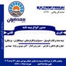 شرکت سهامی بیمه ایران-نمایندگی وفایی-کد(5161)