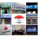صدور بیمه ایران شرق تهران