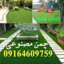 چمن مصنوعی ایران چمن و ساخت فضای سبز