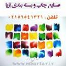 صنایع چاپ و بسته بندی آریا