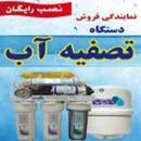 تصفیه آب خانگی 6 مرحله ای چشمه زلال