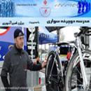 مدرسه دوچرخه سواری