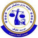 موسسه حقوقی طلیعه داران دادگستر عماد