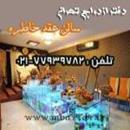 دفتر ازدواج تهران (سالن عقد خاطره)