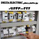 برق ساختمان و صنعتی DELTA ELECTRIC