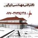 دفتر فنی مهندسی دیزاین