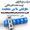 شرکت نرم افزاری توسعه دهندگان دانایی