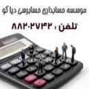 موسسه حسابداری حسابرسی دیاکو