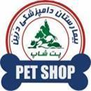فروشگاه پت شاپ لوازم حیوانات خانگی دامپزشکیدرین